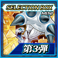デュエルリンクス_セレクションボックス3 ミニ_アイコン