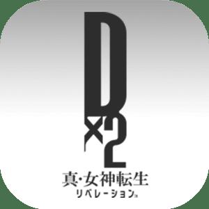 Dx2真・女神転生リベレーション攻略