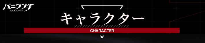 パニグレのキャラクター情報