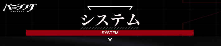 パニグレのシステム情報