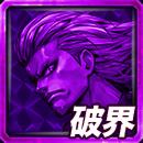 ≪天双≫草薙の破界