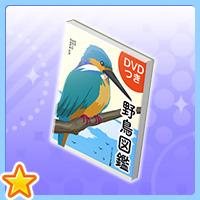野鳥図鑑_アイコン