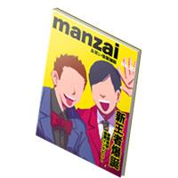 お笑い雑誌_アイコン