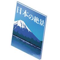 日本の絶景写真集_アイコン
