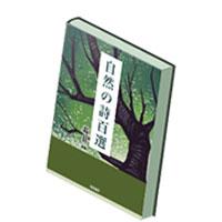 詩集百選_アイコン