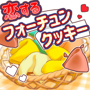 恋するフォーチュンクッキー_アイコン