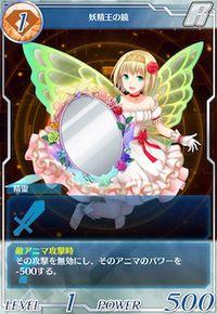 妖精王の鏡