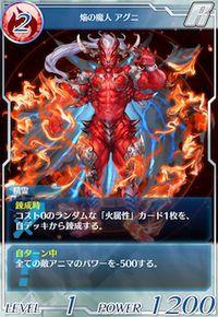 焔の魔人 アグニ