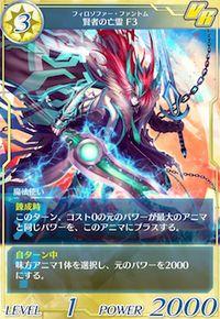 賢者の亡霊 F3