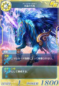 水晶の天馬