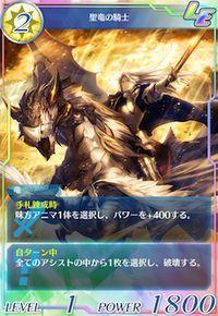 聖竜の騎士