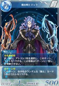 魔法剣士 ジェラ