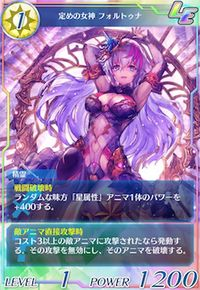 定めの女神 フォルトゥナ