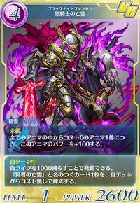 黒騎士の亡霊