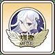 強者のメダル