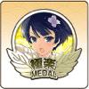 極楽メダル