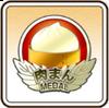 肉まんメダル