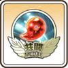 共闘メダル5