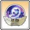 共闘メダル8