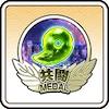 共闘メダル9
