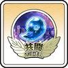 共闘メダル10