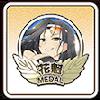 花魁メダル