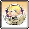 ドラマーメダル