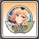 おいなりメダル