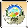 共闘メダル16