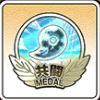 共闘メダル18