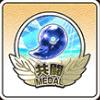 共闘メダル20