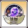 共闘メダル22