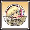 もんすたーメダル
