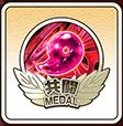 共闘メダル23