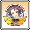 命駆メダル(菖蒲)