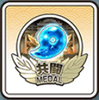 共闘メダル25