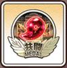 共闘メダル26