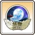 共闘メダル28