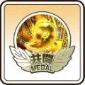 共闘メダル29