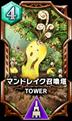 マンドレイク召喚塔