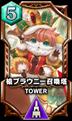 槍ブラウニーの召喚塔
