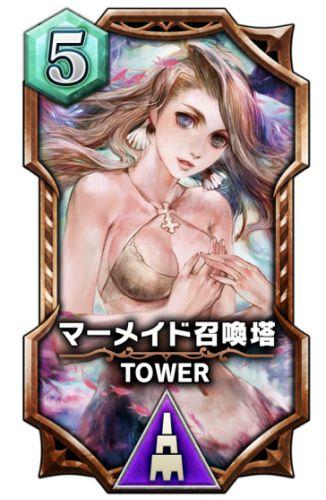 マーメイド召喚塔