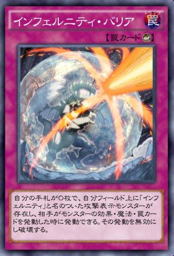 インフェルニティ・バリアのカード画像
