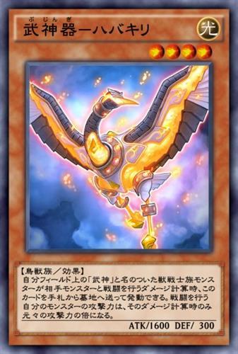 武神器-ハバキリのカード画像