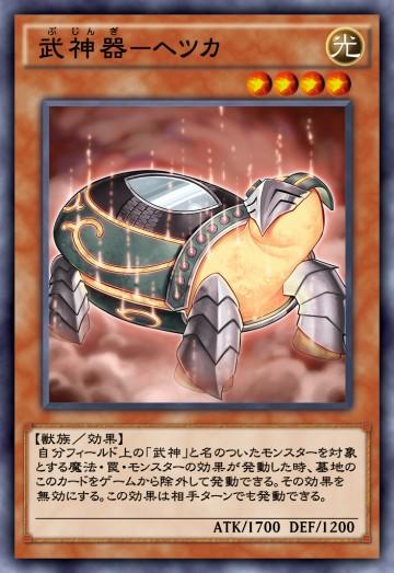 武神器-ヘツカのカード画像