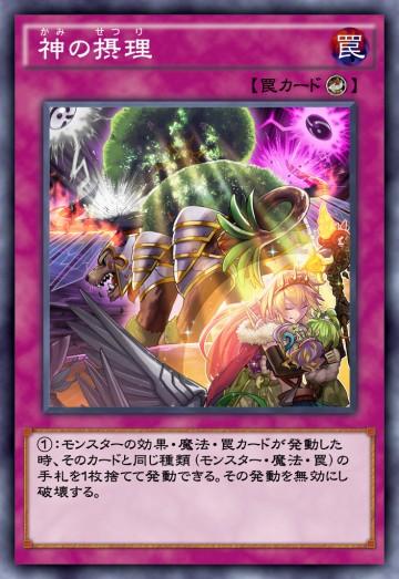 神の摂理のカード画像