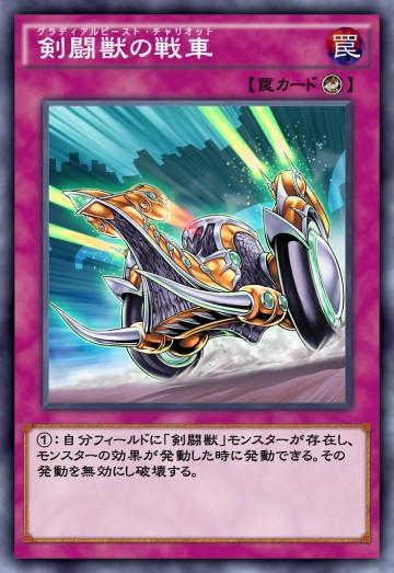 剣闘獣の戦車のカード画像