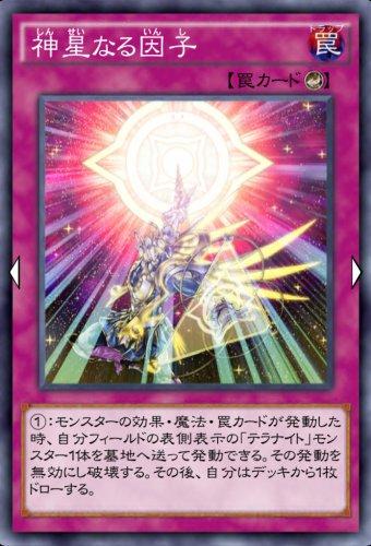 神星なる因子のカード画像