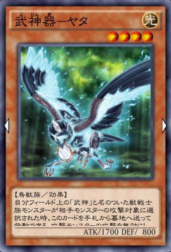 武神器-ヤタのカード画像