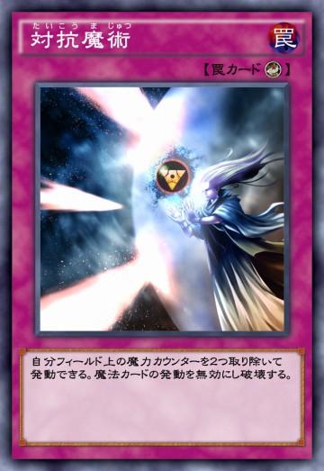対抗魔術のカード画像